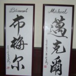 Typisch chinesische Namen